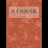 关于构图问题(本文系1963—1964年在浙江美术学院(今中国美术学院)中国画系山水花鸟工作室讲课记录稿,由叶尚青记录整理,后经潘天寿审阅定稿,插图均系根据讲授时在黑板上画的示意图复制而成。 )