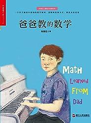 爸爸教的数学 (湛庐文化科学教养书系)