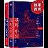 战时中国:一个美国人眼中的中国1940-1946(一部战乱时代的中国史,一度被列为美国大学生了解中国的参考书)