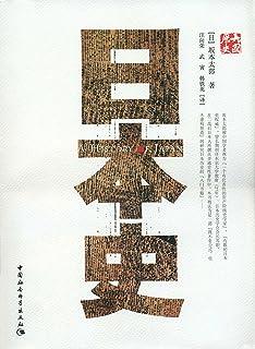 日本史 (大国历史·大国性格)