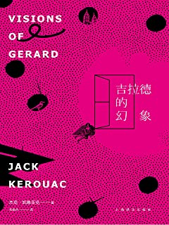 吉拉德的幻象(凯鲁亚克不为人知的温情故事,充满童趣又令人悲伤) (杰克·凯鲁亚克作品)