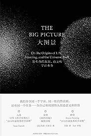 """大图景:论生命的起源、意义和宇宙本身(跻身Brain Picking""""2016年最优秀科学读物""""列表、NPR《科学星期五》""""2016年最优秀科学读物""""列表)"""