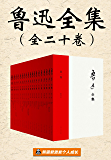 民国时权威的《鲁迅全集》!(全二十卷)(收录鲁迅一生全部作品,原汁原味鲁迅的文字!)
