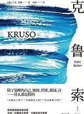 克鲁索(为觉醒的自我干杯!获德国图书奖。除了觉醒的自己,地图、档案、新闻、诗——什么都是假的)