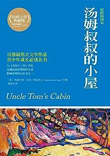 汤姆叔叔的小屋 (博集文学典藏系列 20)