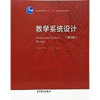 普通高等教育 十一五 国 家级规划教材:教学系统设计(第2版)