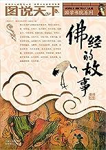 佛经的故事 (国学书院系列,图说天下 14)
