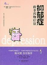 抑郁症的非药物疗法 (鹿鸣心理·心理自助系列)