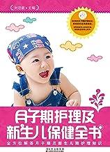 月子期护理及新生儿保健全书