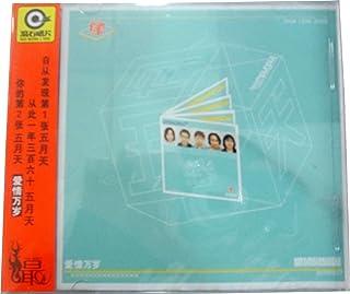 五月天:爱情万岁(CD)