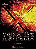 X银行抢劫案 (推理罪工场)