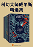 读客经典文库:科幻大师威尔斯精选集(翻开这六本科幻小说,隐身、时间旅行、外星人入侵、基因改造、反乌托邦……全部在这里!)