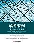 软件架构:Python语言实现 (架构师书库)