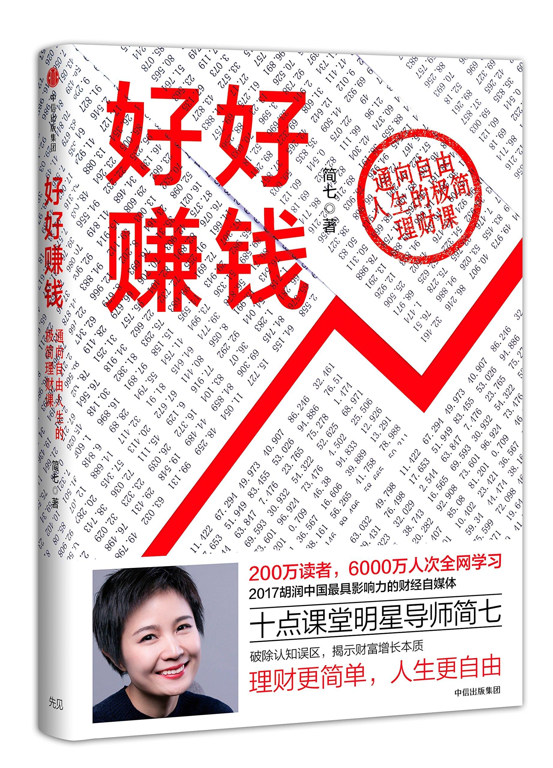 [PDF电子书] 荐读 |好好赚钱:通向自由人生的极简理财课