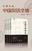 中国常识全集(套装共4册) (不鄙文丛)