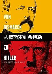 從俾斯麥到希特勒(德意志如何建國又如何毀滅,一部驚心動魄的帝國歷史)