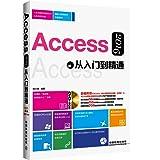 Access 2016从入门到精通(附光盘)