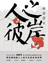 """人之彼岸(""""雨果奖""""得主郝景芳继《北京折叠》后的短篇小说集。李开复作序,刘慈欣力荐。带你提前进入人机交互的未知世界)"""