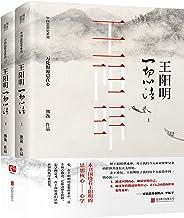 王阳明:一切心法((全两册)不诋毁,不夸张,不曲解,一本让你真正走进王阳明的大书。中国当代思想隐士熊逸,沉浸十年心血力作。)