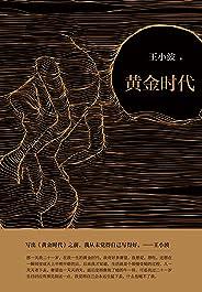 王小波:黄金时代(李银河独家授权,并亲自校订全稿。王小波的经典之作,逝世二十周年精装纪念版!李银河亲自作序纪念!)