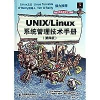 UNIX/Linux 系统管理技术手册(第4版)