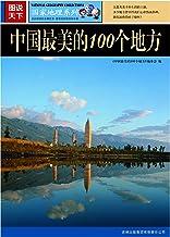 图说天下:中国最美的100个地方 (图说天下•国家地理系列 8)