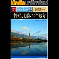 图说天下:中国最美的100个地方 (图说天下国家地理系列 8)