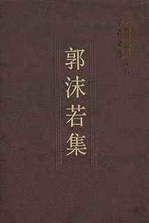 郭沫若集 (中国社会科学院学者文选)
