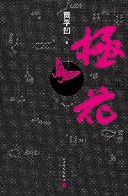 極花(賈平凹年度最新長篇小說,寫被拐賣的女子胡蝶,也是寫作家內心的恐懼與無奈,更是寫作家對鄉村淪落的擔憂。)