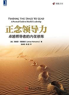 正念领导力:卓越领导者的内在修炼 (领教书系)