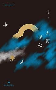 大河深处(第六届豆瓣阅读征文大赛首奖得主东来首部短篇力作,以极富质感的典雅语言打捞记忆,描画多种如梦的人生。)
