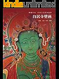 白居寺壁画(以公元16世纪以前西藏境内的七座古代寺院的壁画遗存为主题,反映早期西藏民间绘画艺术的风貌。其中众多资料首次出版。) (典藏中国·中国古代壁画精粹)