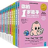 你的N岁孩子:全球阶梯教养圣经(套装共11册)