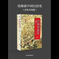 钱穆谈中国经济史(剖析五千年来中国历代政治得失经济根柢。)