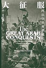 大征服:阿拉伯帝国的崛起(挖掘埋藏在剑与火之下的深层原因,破译阿拉伯帝国迅速崛起!) (汗青堂系列)