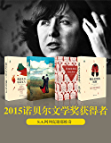 诺贝尔文学奖获得者S.A.阿列克谢耶维奇作品(套装共4册) (2015年诺贝尔文学奖全集)