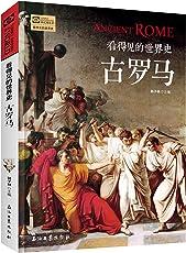 看得见的世界史:古罗马