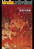 夏鲁寺壁画(以公元16世纪以前西藏境内的七座古代寺院的壁画遗存为主题,反映早期西藏民间绘画艺术的风貌。其中众多资料首次出版。) (典藏中国·中国古代壁画精粹)