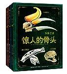 惊人的骨头:消失的恐龙+动物世界+头骨之谜(套装共3册)