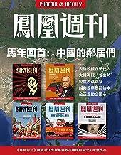 香港凤凰周刊2015年 中国的邻居们