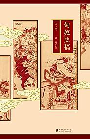 匈奴史稿(增补版)(著名学者陈序经教授经典力作,以宏大视野全景展现匈奴兴衰变迁全过程。)