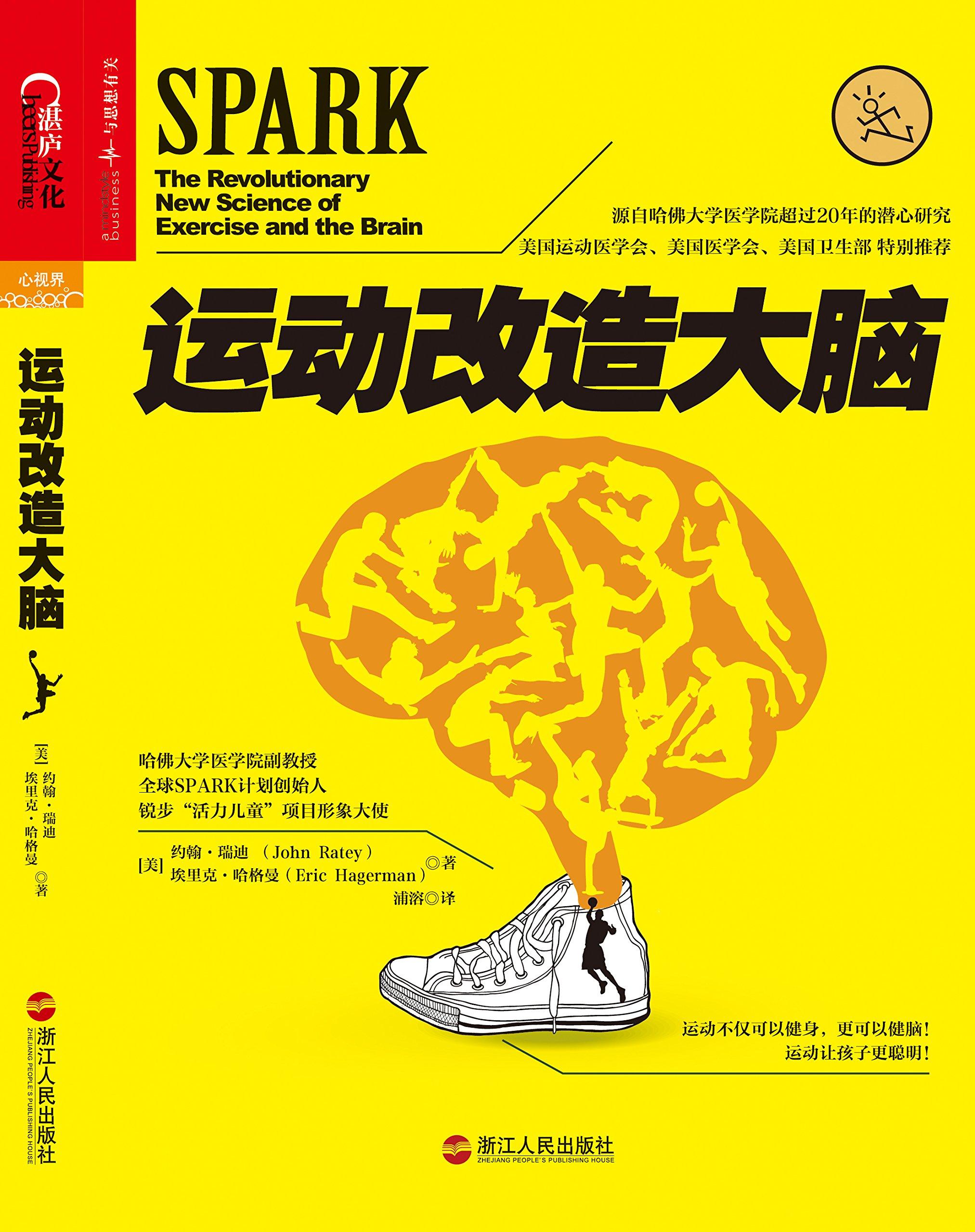 运动改造大脑 (心视界)