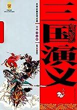 中国古典文学名著:三国演义(白话美绘版)(上)