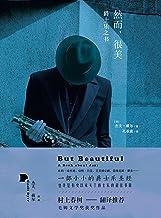 然而,很美:爵士乐之书(村上春树翻译并推荐,英国国宝级作家获奖之作,爵士乐圣经,获毛姆文学奖)