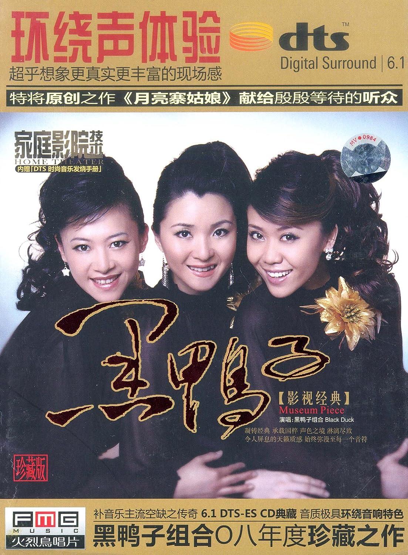 黑鸭子组合:影视经典(cd)