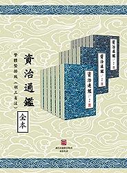 資治通鑑·繁體豎排版(胡三省注)294卷全 (資治通鑑 胡注繁體直排本) (Traditional Chinese Edition)