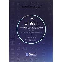 高等学校数字媒体技术专业系列规划教材·UI设计:从图标到界面完美解析