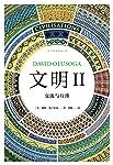 文明Ⅱ:交流与互渗(BBC高分纪录片改编,横跨五大洲纵览数千年世界文明画卷,挑战人们对文化史的常识性认知和思考。)