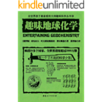 趣味地球化学(世界经典青少年科普读物,全世界销量超过2000万册,人大附中等名校教师推荐必读课外书)