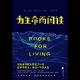 为生命而阅读(不输《岛上书店》的初心与能量,口碑媲美《活出生命的意义》) 献给每一个在生命旅程里默默前行的你:阅读让生命充盈,让我们勇敢有力。
